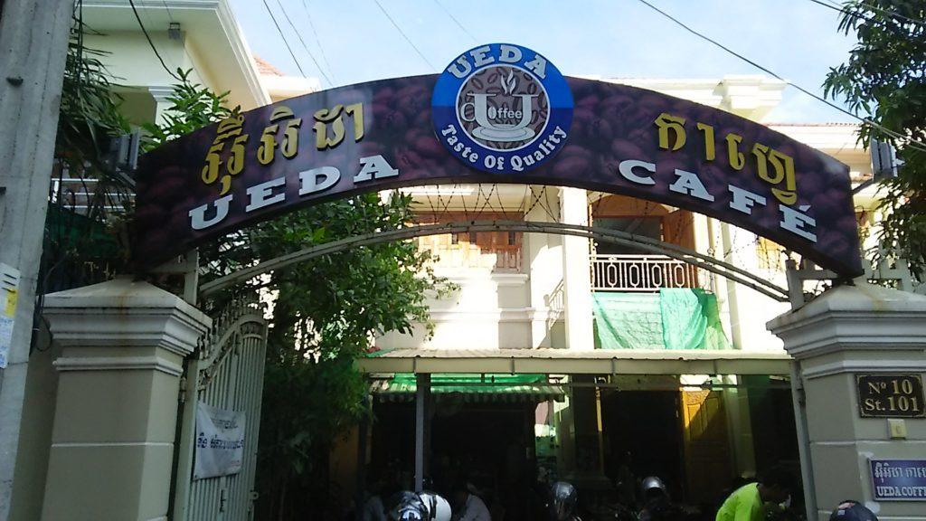 カンボジア UEDAカフェ