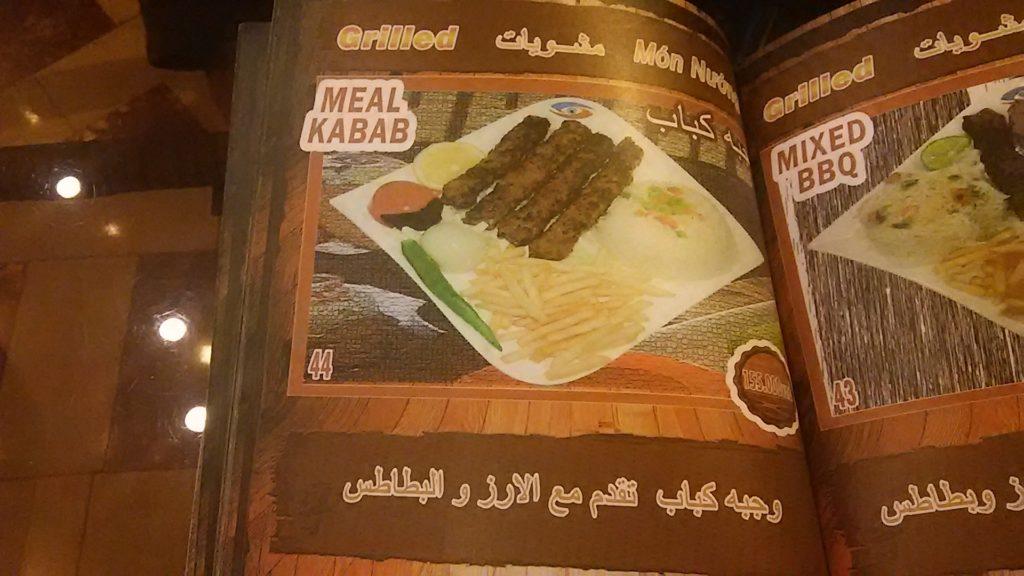 ホーチミン エジプト料理メニュー